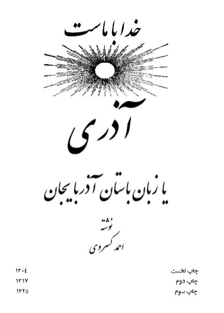 دانلود کتاب آذری یا زبان باستان آذربایجان